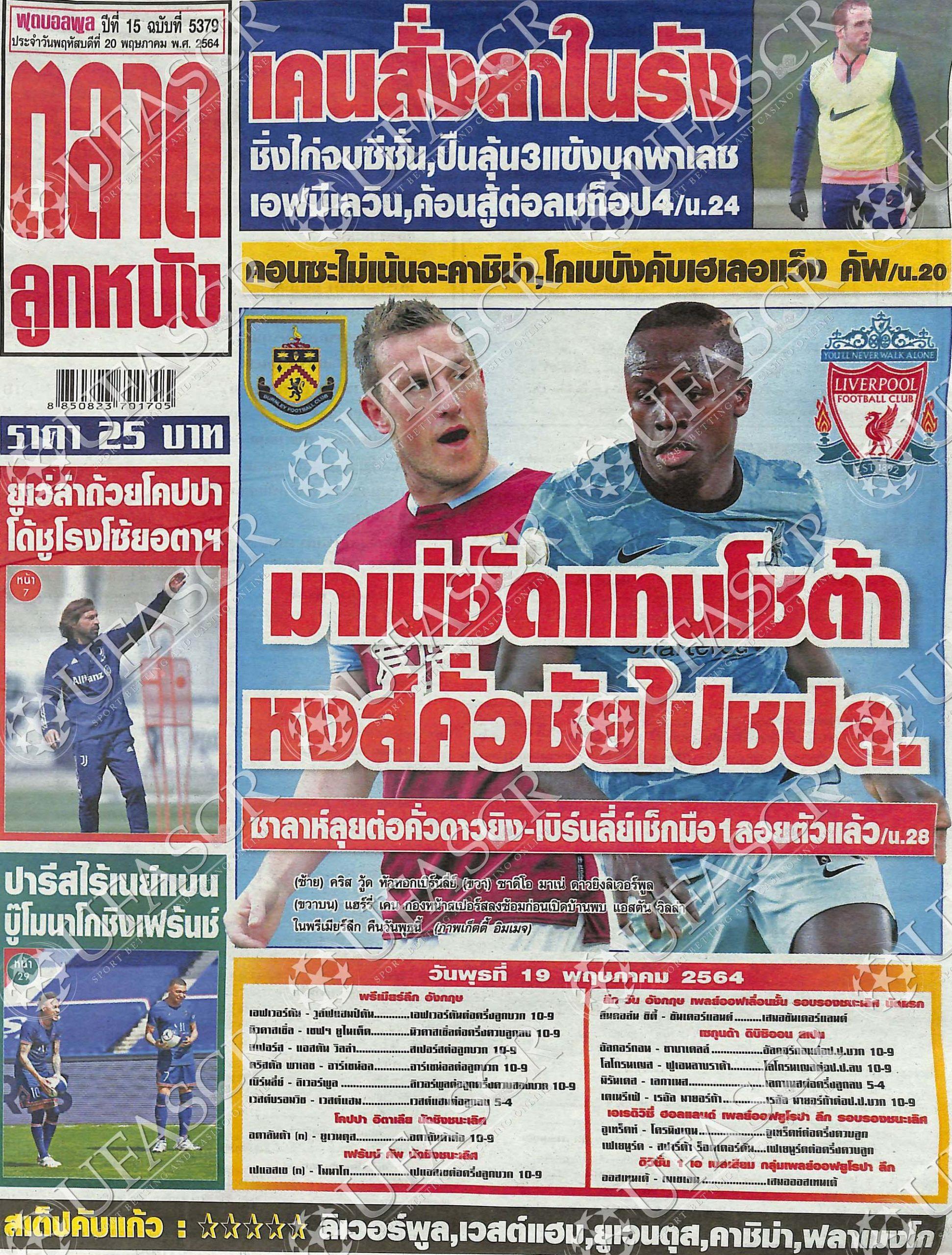 หนังสือพิมพ์กีฬา ตลาดลูกหนัง ประจำวันที่ 19/05/2021