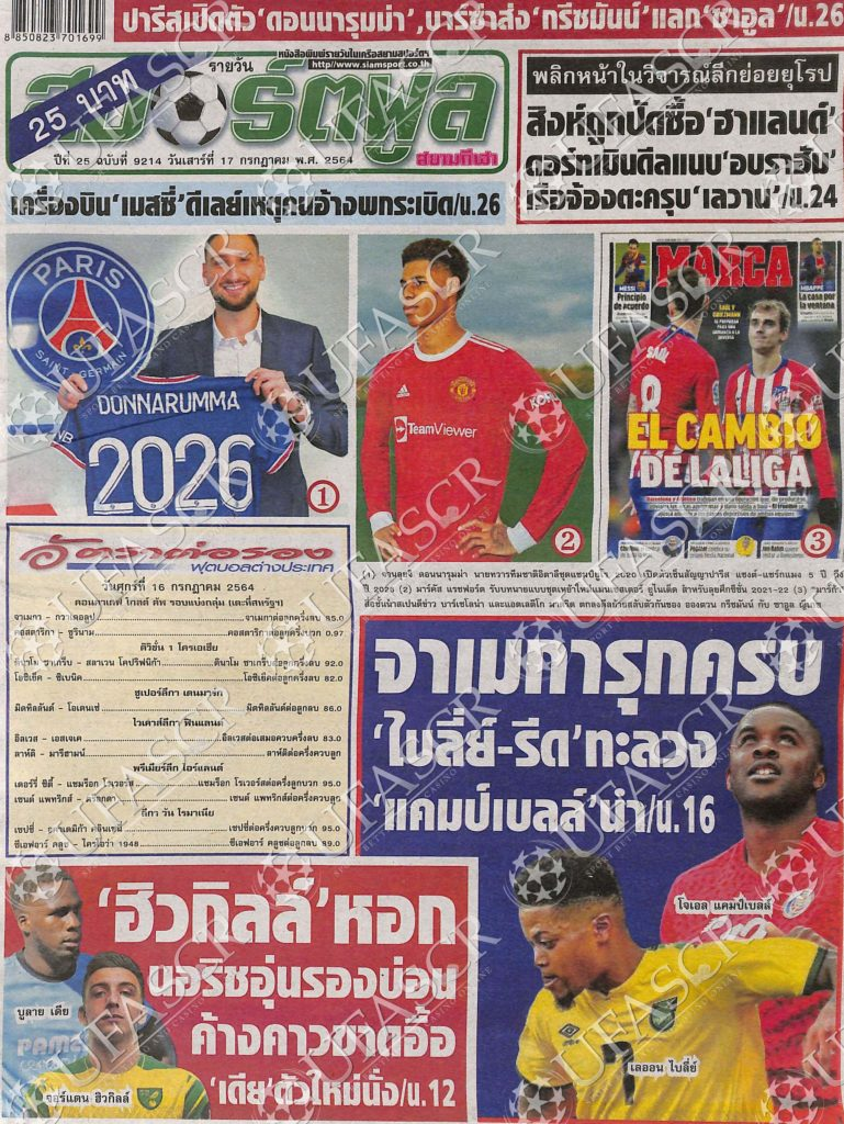 หนังสือพิมพ์กีฬา สปอร์ตพูล ประจำวันที่ 16/07/2021