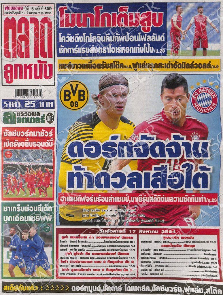 หนังสือพิมพ์กีฬา ตลาดลูกหนัง ประจำวันที่ 17/08/2021