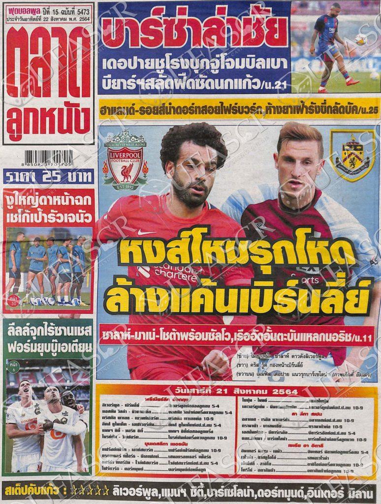 หนังสือพิมพ์กีฬา ตลาดลูกหนัง ประจำวันที่ 21/08/2021