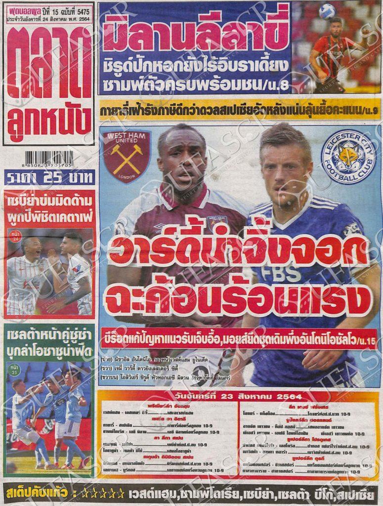 หนังสือพิมพ์กีฬา ตลาดลูกหนัง ประจำวันที่ 23/08/2021