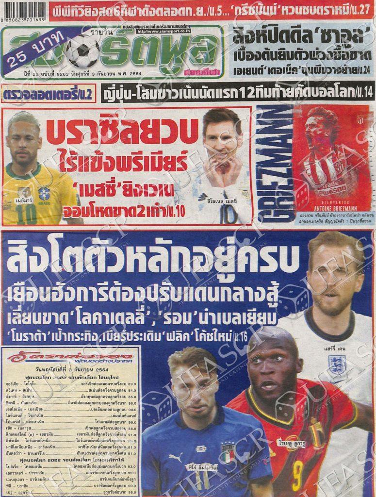 หนังสือพิมพ์กีฬา สปอร์ตพูล ประจำวันที่ 02/09/2021
