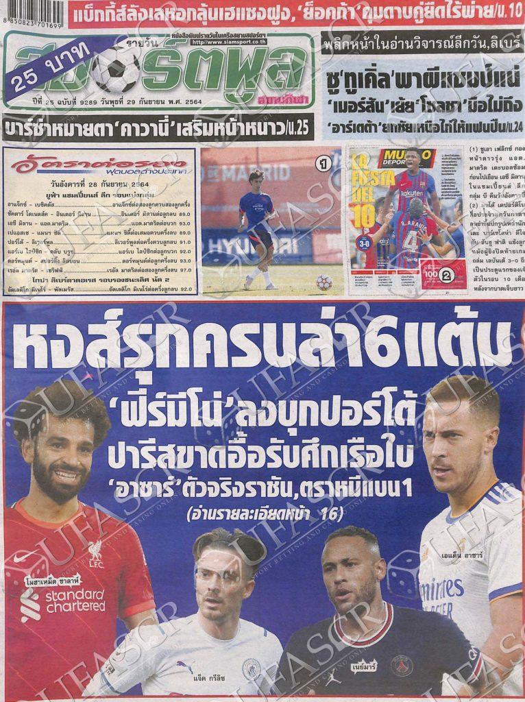 หนังสือพิมพ์กีฬา สปอร์ตพูล ประจำวันที่ 28/09/2021